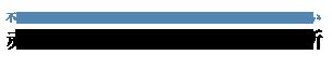 不動産のプロ向けサービス、神奈川県横浜市の不動産のプロ向け不動産業専門税理士なら赤沼公認会計士税理士事務所におまかせ