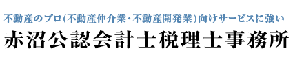 赤沼公認会計士税理士事務所|神奈川県横浜市のQ-TAX・決算申告をサポート