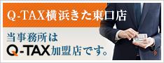 Q-TAX横浜きた東口店